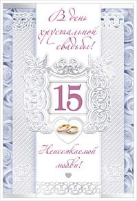 15 лет в браке поздравление 23