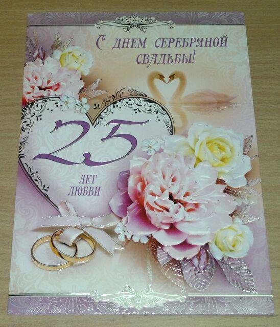 Поздравление с серебряной свадьбой в стихах сестре 67