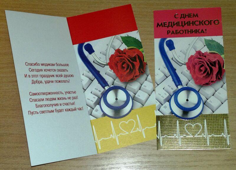 Электронные открытки на праздники