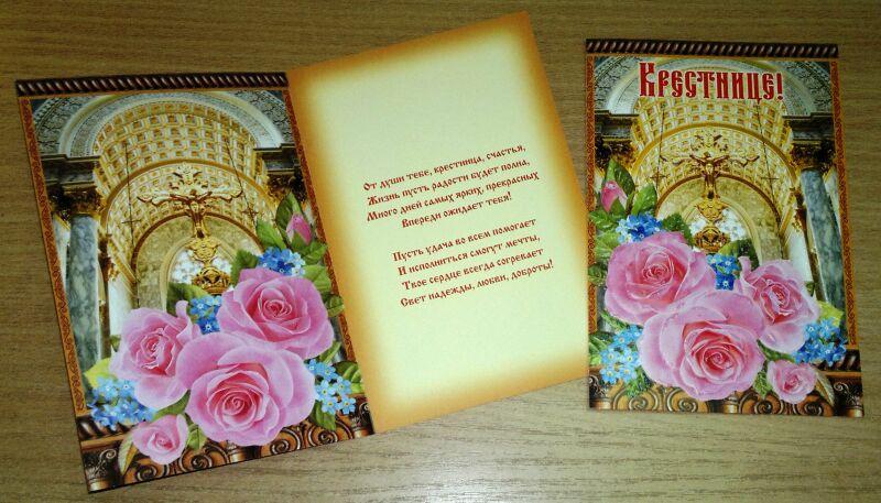Поздравления крестнице с днем рождения открытки