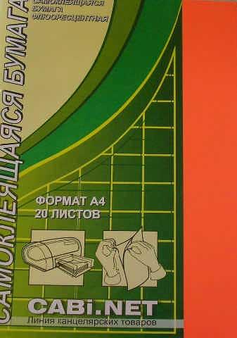 39, 00240, Бумага самоклеющаяся красная Сби А4 20 листов в упаковке  поштучно (00240) ... b200e1d1868