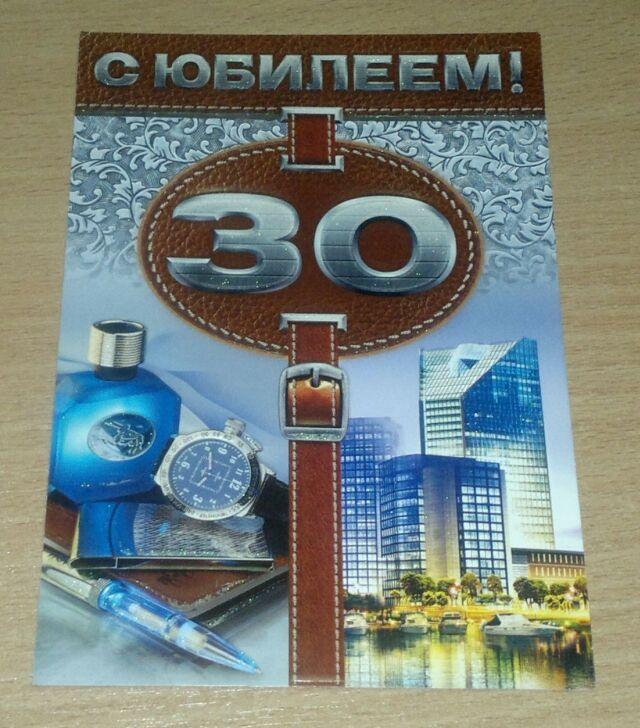 Поздравление к 30 летию друга 85