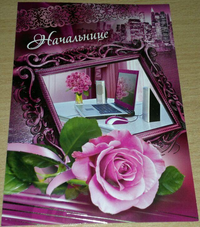 Поздравительные открытки с днем рождения женщине директору 16